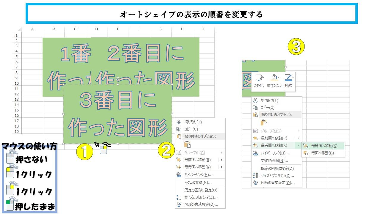図形 グループ 化 エクセル